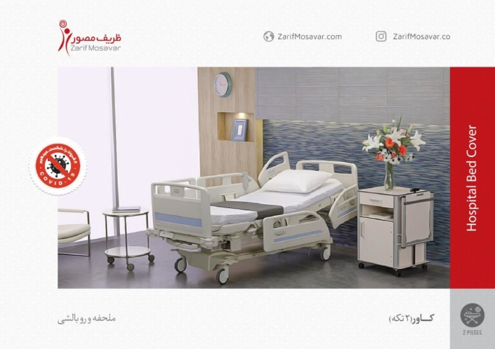 hospital bed cover_zarifmosavar_anti-corona