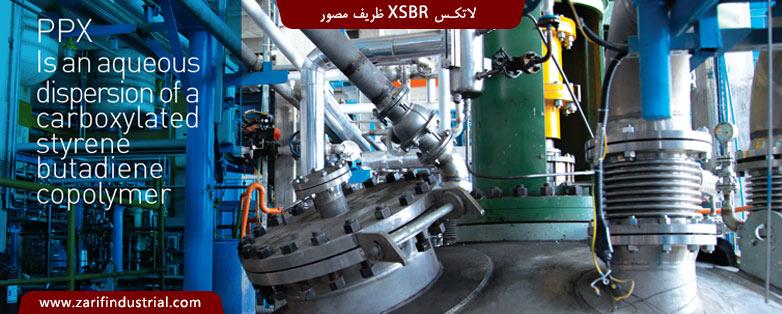 لاتکس XSBR _ظریف مصور_SBR LATEX